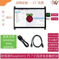 7寸HDMI显示屏USB接口电容触摸1024x600高清支持树莓派承接定制
