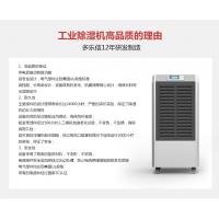 供应中山多乐信除湿机DR-1502L超市冷库除湿机
