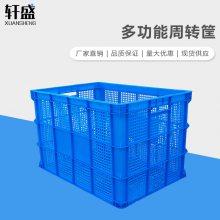轩盛 755周转筐 塑料中转大号物流运输筐快递服装胶箱 周转筐 蔬菜水果收纳箱加厚