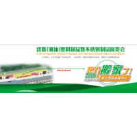 2018双赢(潮汕)塑料制品暨不锈钢制品展览会
