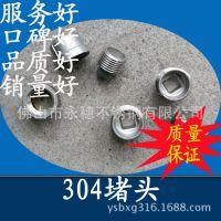零售不锈钢堵头 304材质不锈钢堵头 工业管堵头