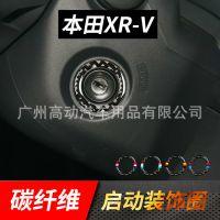 用于本田XR-V点火钥匙圈一键启动键装饰圈碳纤维三色内饰按钮贴