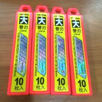 供应 日本tajima田岛LCB-50大号18MM 美工刀片 硬刃60度角刀片