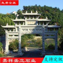 石雕牌坊牌楼厂家生产草白玉石头门楼 公司工厂建筑石材大门