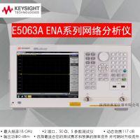 安捷伦E5063A网络分析仪AgilentE5063A优质代理
