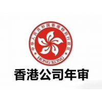 深圳香港公司年审多少钱