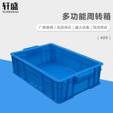 轩盛 400周转箱 包邮水产塑料筐周转箱塑料中转箱物流运输蔬菜水果筐养鱼胶筐加厚