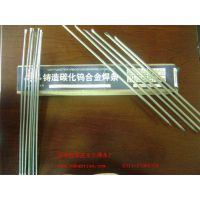 碳化钨焊条 碳化钨气焊条