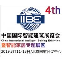 2019中国(北京)国际智能建筑展览会暨智能家居展览会