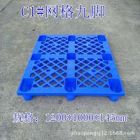 供应东莞 深圳塑料栈板 网格九脚型塑胶卡板 黑色叉车托盘