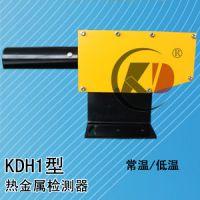 批发热销 温度传感器  热金属检测器KDH1(常温) 厂家直销包邮