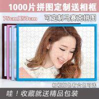 一件代发diy1000照片拼图定制做送相框个性创意送男女友情侣自制