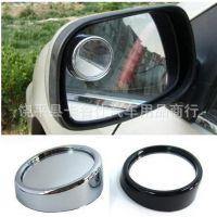 厂家汽车用品 后视镜可调节360旋转 凸面倒车镜 汽车小圆镜盲点镜