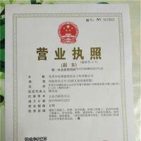 东莞市旺顺建筑防水工程有限公司