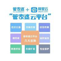 中山管家婆软件(东凤镇管家婆专营店)首页