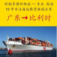 广州/佛山到比利时ANTWERP安特卫普国际物流拼箱服务