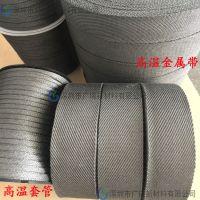厂家供应钢化炉齿条包覆不锈钢纤维布,高温金属套管,100%纯金属纱线原材料