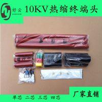 10KV三芯户内户外电缆终端头截面150-240mm热缩电缆附件厂家直销