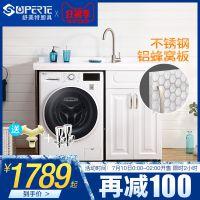不锈钢洗衣柜阳台柜组合洗衣池浴室柜滚筒洗衣机伴侣洗手台盆一体
