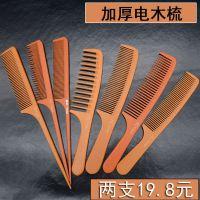 专业美发梳防静电加厚中齿手柄梳子黑色梳电木梳剪发理发梳子