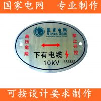 国家电网电缆电力铭牌定做铝不锈钢金属标牌定做腐刻制订做标识牌
