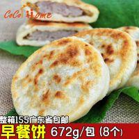 壹食德希波萝卜牛肉早餐饼8个/包*12包/箱儿童营养早餐饮粥铺食品