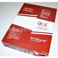 供应乐汇静电A4复印纸80克A4纸 500张/包 80G打印纸 超值纸品