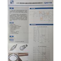 供应深圳泉芯厂家,LED高效率内置功率管非隔离恒流驱动IC QX6108
