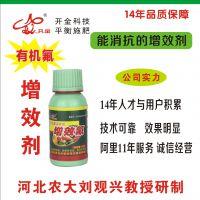 开金能消除抗性的增效剂助剂 增强渗透性 防雨水冲刷