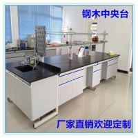 四川化验室操作台定做、成都实验室钢木中央台、高温仪器台现货