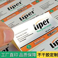 定制透明不干胶标签PVC铜版纸彩色logo贴纸卡通商标标签标牌印刷