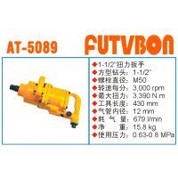 台湾*气动工具:气动扭力扳手 AT-5089/5089L