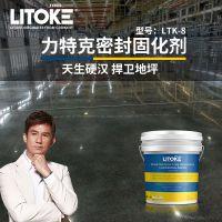 广东耐磨地坪材料多少钱一吨?混凝土密封固化剂厂家直销