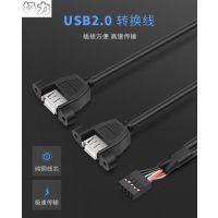 极力主板9pin转双usb线 杜邦包2.54转A母主板转USB2.0母usb挡板线