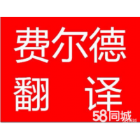 北京翻译公司丨翻译公司北京丨翻译公司