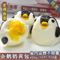 亚洲渔港萌面人企鹅奶黄包 卡通企鹅包子宝宝早餐点心450g10个/盒