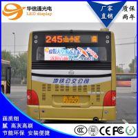 公交车尾出租车顶P4户外LED车载屏小型广告移动流动宣传全彩色防水高亮显示屏华信通