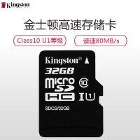 金士顿tf卡32gb 80m/s 手机内存卡 深圳市妙讯电子科技