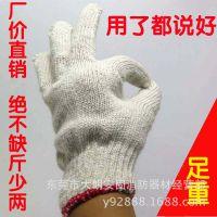东莞800G棉纱手套批发特价棉纱线手套劳保本白手套批发厂家直销