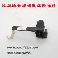 比亚迪钥匙保险专用插件 BYD检测不到钥匙S6 S7 M6 G6免拆保险盒