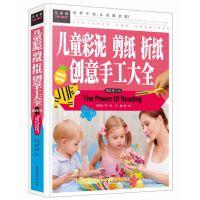 儿童彩泥剪纸折纸创意手工大全(精致图文版) 益智手工游戏书 4-5-