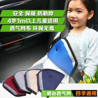 防勒脖器汽车儿童安全带固定器调节器座椅安全带护肩套延长带辅助