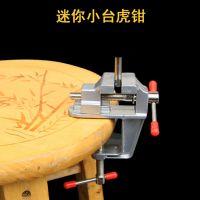 迷你台钳 桌虎钳 DIY工具迷你台虎钳 铝合金台钳 桌虎钳钳子工具