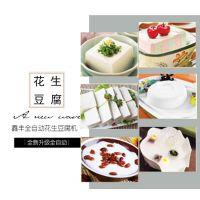 浙江卖花生豆腐机厂家 全自动的豆腐机售价 价格实惠