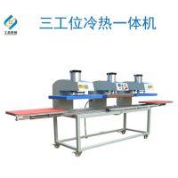 土豪气动三工位冷热一体热转印机