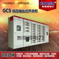 GCS成套开关柜低压抽出式开关柜电气设备柜电源柜抽屉柜