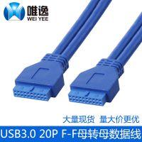 USB3.0数据线 生产厂家 USB3.0 20PIN F/F 20针公头延长连接线