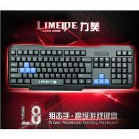 力美键盘 有线游戏键盘 PS2电脑外接键盘 台式键盘 PS2键盘
