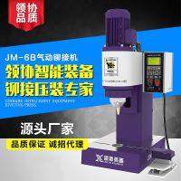 气动径向铆接机  全自动数控铆接机 四柱铆接机 气压铆钉铆接机
