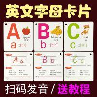 英语不烂卡片26个大小写儿童早教撕字母小学生人教版英文教具材